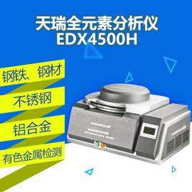 天瑞仪器edx4500x荧光光谱仪硬件重复性好,软件开放式设计,后台强大