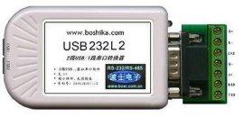 2路 USB/1路串口(RS-232/485/422)转换器USB232L2