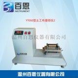溫州百恩儀器 YT050型土工布磨損試驗儀GB/T17636標準