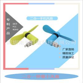 USB MICRO二合一伸缩手机风扇