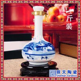 陶瓷酒瓶1斤青花瓷酒坛小酒罐泡酒壶散装 青花原浆