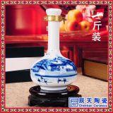 陶瓷酒瓶1斤青花瓷酒罈小酒罐泡酒壺散裝 青花原漿