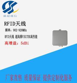 RFID平板天线增益高性能品质RFID超高频分体式读写器专用外接天线
