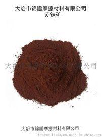 【赤铁石 chi tie shi】hematite