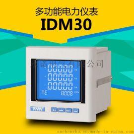 IDM30网络电力仪表智能配电仪表液晶电能表