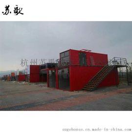 湖南集装箱商业街、特色商铺专业设计定制  A级防火 防风 抗震集装箱房屋