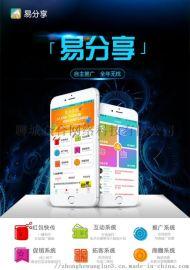 迅速推广软件 手机app
