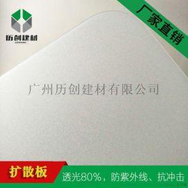 LED导光板 2mm乳白pc光扩散板  厂家直销