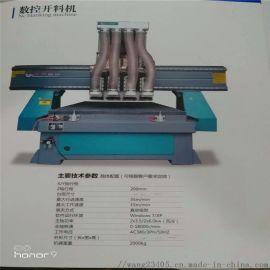 数控加工中心 木工开料机 全自动下料机厂家批发