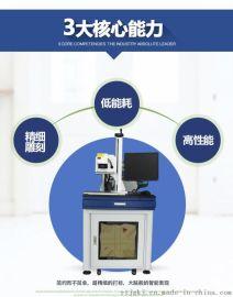 紫外激光打标机属于冷加工热影响小精细冷光镭射机