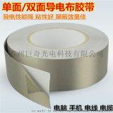 导电布胶带阻燃灰色导电布平纹导电布