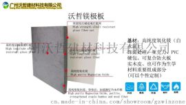 沃哲A1级防火玻镁板 隔墙隔音吊顶  装饰基材板