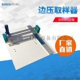 纸箱环压试验取样器东莞厂家直销供应