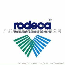德国原装rodeca聚碳酸酯PC墙板易于使用安装简便
