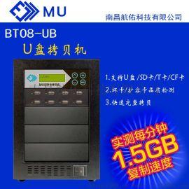 一拖7U盘拷贝机BT08快速**真实容量检测缩水盘