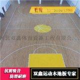 体育运动木地板厂家安装售后标准