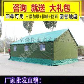 野外大型防雨水施工帐篷  程工地民用救灾养蜂养殖帆布棉帐篷