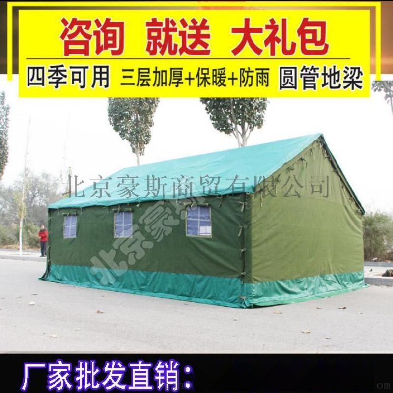 野外大型防雨水施工帳篷  程工地民用救災養蜂養殖帆布棉帳篷