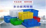 東莞塑膠框塑膠菜筐廠家