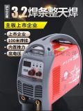 沪工电焊机ZX7-300ED家用小型纯铜220V380V两用全自动225E便携式
