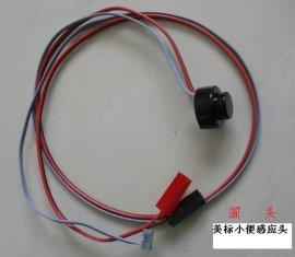 小便感应器