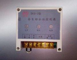 SK3-2型全自动水位控制器