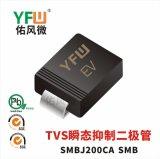 SMBJ200CA SMBJ印字EV双向TVS瞬态抑制二极管 佑风微品牌