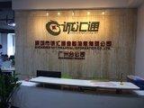 广州专业公司背景墙名称字制作厂家