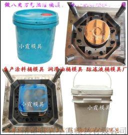5升10公斤18L20KG涂料桶模具供应商