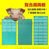 养殖用复合漏粪板BMC漏粪板