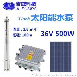 4英寸直流太阳能潜水泵深井抽水农业灌溉光伏水泵系统