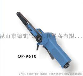 供应OP-9610气动砂带机砂布环带机宏斌气动工具