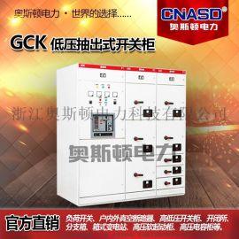 GCK低压开关柜抽出式配电柜抽屉柜设备柜