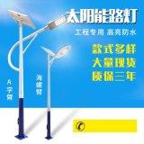 太阳能6米30W新农村路灯