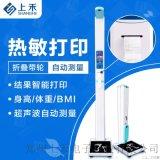 郑州上禾超声波身高体重测量仪超声波身高体重秤