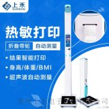 鄭州上禾超聲波身高體重測量儀超聲波身高體重秤
