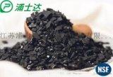 浦士达椰壳炭 椰壳净水炭 水处理活性炭系列
