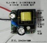 球泡燈橫插燈R7S系列LED驅動電源8-13W