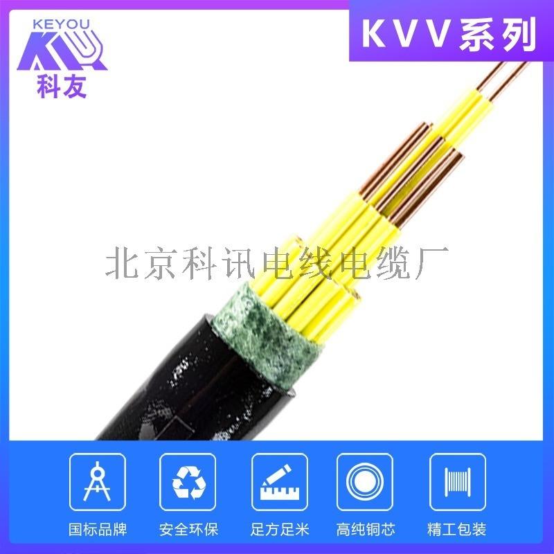 北京科讯线缆KVV2X0.75聚氯乙烯绝缘信号线