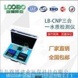 路博首选LB-CNP 三合一水质检测仪