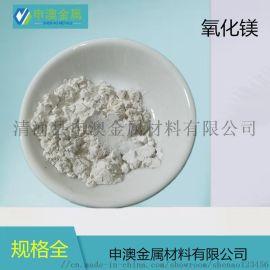 氧化镁粉 MgO 纳米氧化镁