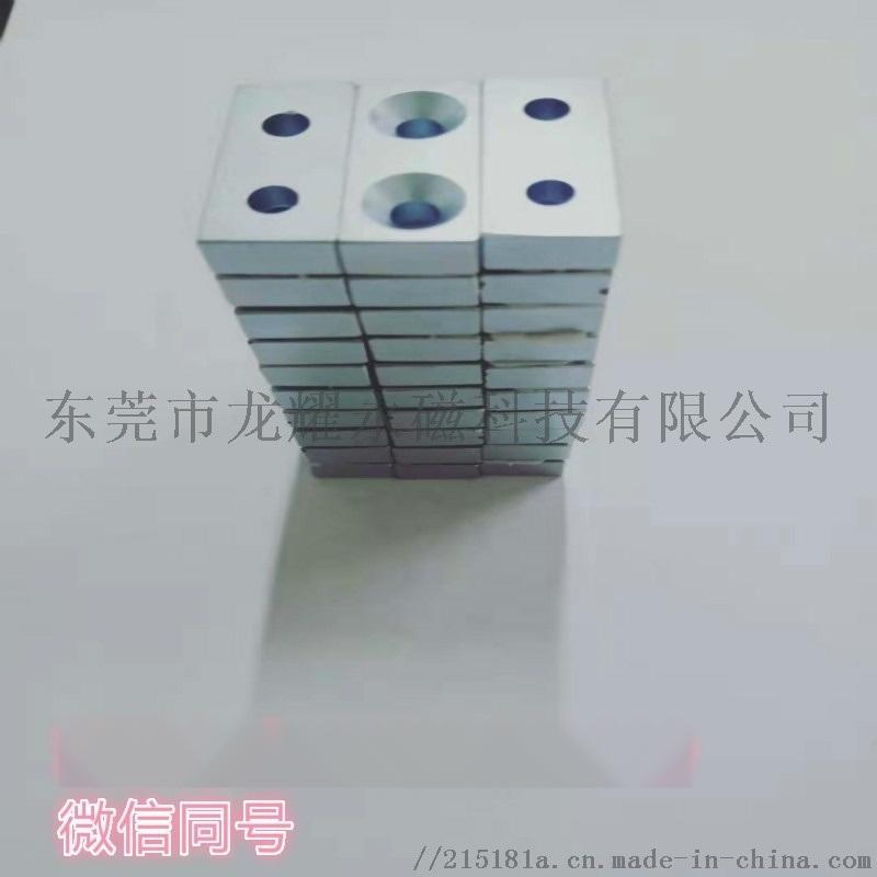 长方形打孔磁铁30*10*3带M3沉头孔