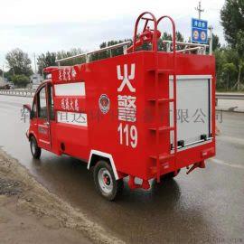 小型1.5吨电动四轮消防车 电动消防泵消防洒水车