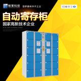 天津校园刷卡联网电子存包柜|智莱
