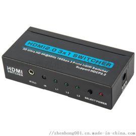 HDMI2.0切换器 4K@60Hz 三进一出