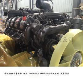 奔驰卡车配件发动机总成OM502LA奔驰发动机 奔驰OM502LA工程机械用发动机