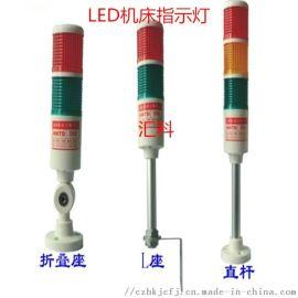 机床工作灯 机床指示灯 LED三色指示灯