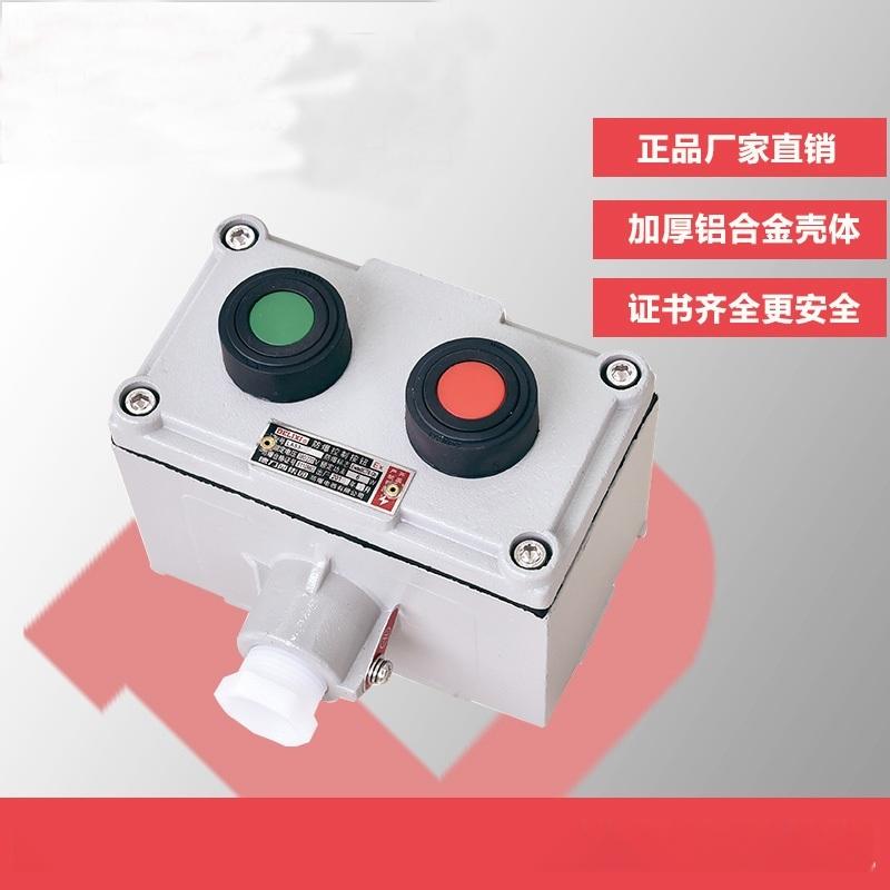 急停控制按钮开关/旋转式自锁按钮盒防水防尘急停开关