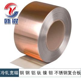 瓯锟 T2纯铜冷轧铜铝复合板 环保紫铜外墙装饰幕墙