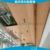 室内幕墙隔断穿孔吸音仿木纹铝单板 大厅吊顶穿孔木纹铝板